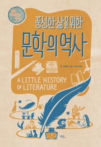 풍성한 삶을 위한 문학의 역사(결코 작지 않은 역사 1)