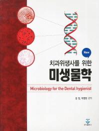 미생물학(New)