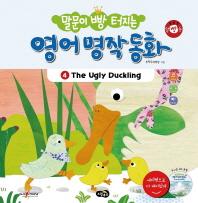 영어 명작 동화. 4: The Ugly Duckling(말문이 빵 터지는)(CD1장포함)(양장본 HardCover)