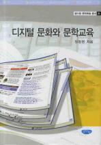 디지털 문화와 문학교육(글누림 문화예술 총서 8)