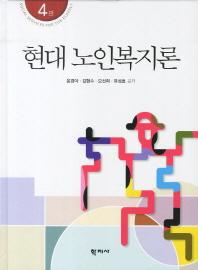 현대 노인복지론(4판)(양장본 HardCover)