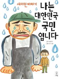 나는 대한민국 국민입니다