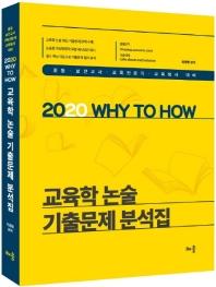 교육학 논술 기출문제 분석집(2020)(Why to How)