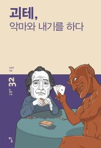 괴테, 악마와 내기를 하다(탐 철학 소설 32)