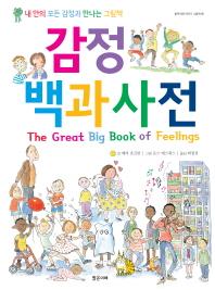 감정 백과사전(밝은미래 이야기 그림책 18)