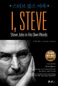 I Steve