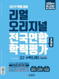 고등 수학(나형360제) 고2 전국연합학력평가[3개년](2019)