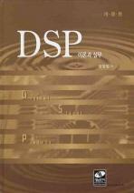 DSP 이론과 실무(개정판)