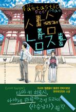 사슴남자(작가정신 일본 문학 시리즈 22)(양장본 HardCover)