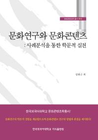 문화연구와 문화콘텐츠(문화콘텐츠학 총서 13)