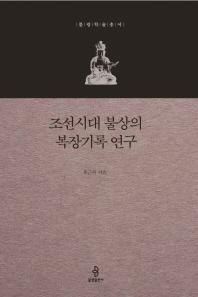 조선시대 불상의 복장기록 연구(불광학술총서)
