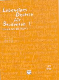 대학생을 위한 활용 독일어 1(CD1장포함)
