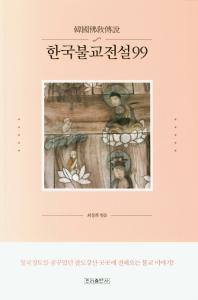 한국불교전설99
