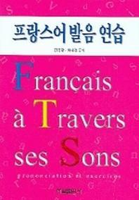 프랑스어발음연습(CD1장포함)