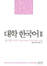 대학 한국어. 2: 읽기와 쓰기