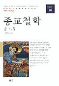 종교철학(현대신서 60)(제4개정판)