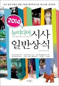 뉴미디어 시사일반상식(2014) /새책수준 ☞ 서고위치:RA 4