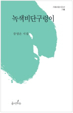 녹색비단구렁이(지혜사랑 시인선 014)(양장본 HardCover)