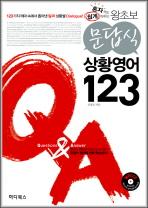 문답식 상황영어 123
