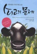 쇠고기 문제(가족에게 이야기하고픈)