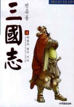 진유동 삼국지. 18: 제왕의 별이 지다(흑백판)