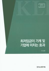 최저임금이 가계 및 기업에 미치는 효과(정책연구 2015-02)