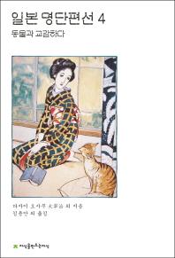 일본 명단편선. 4  동물과 교감하다