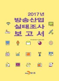 2017년 방송산업 실태조사 보고서