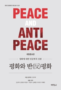 평화와 반평화(개정증보판)(한반도평화연구원 총서 16)