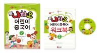 신 니하오 어린이 중국어. 2(눈으로 보고 귀로 듣고 입으로 따라하는)(CD1장포함)