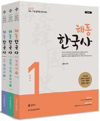 해동 한국사 세트(2017)(공단기 기본서 시리즈)(전3권)