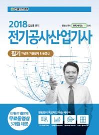 전기공사산업기사 필기 과년도 기출문제 & 동영상(2018)