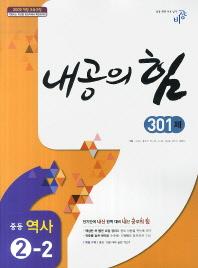 중학 역사 2-2(301제)(2018)(내공의 힘)
