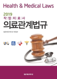 작업치료사 의료관계법규(2019)