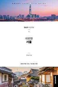 이번엔 서울(Enjoy 국내여행 시리즈 4)