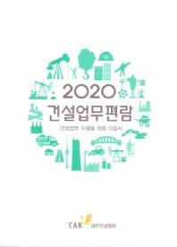 건설업무편람(2020)