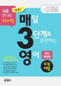 매일 3단계로 훈련하는 영어 수능어법(2019)(예비 매3영)(개정판)