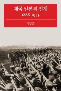 제국 일본의 전쟁 1868-1945