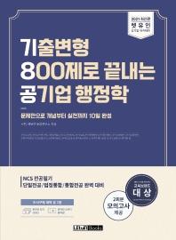 기출변형 800제로 끝내는 공기업 행정학(2021)(렛유인 기8공)