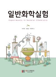 일반화학실험