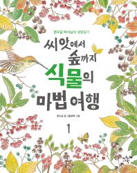 씨앗에서 숲까지 식물의 마법 여행. 1(자연학교 1)