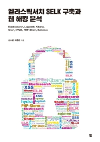 엘라스틱서치 SELK 구축과 웹 해킹 분석