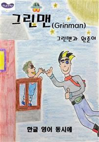 그린맨 (Grinman) - 그린맨과 원준이
