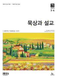 묵상과설교 2019년 3,4월호