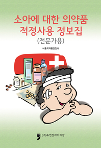 소아에 대한 의약품 적정사용 정보집(전문가용)