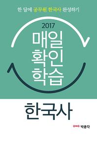 2017 한국사 매일 확인학습: 9, 7급 공무원 자격시험 대비