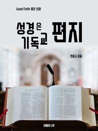 성경은 기독교 편지