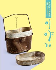 대한민국역사박물관 이야기. 2017 봄호. Vol. 15