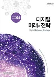 디지털 미래와 전략(2017년 6월호 Vol.138)