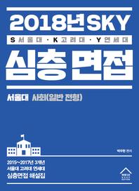 SKY 심층면접(2018년) - 서울대 사회일반 전형